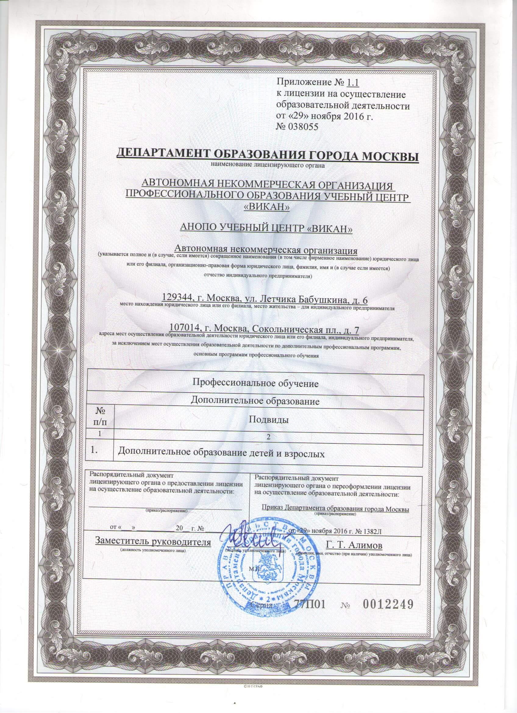 Лицензия на право осуществления образовательной деятельности стр.1
