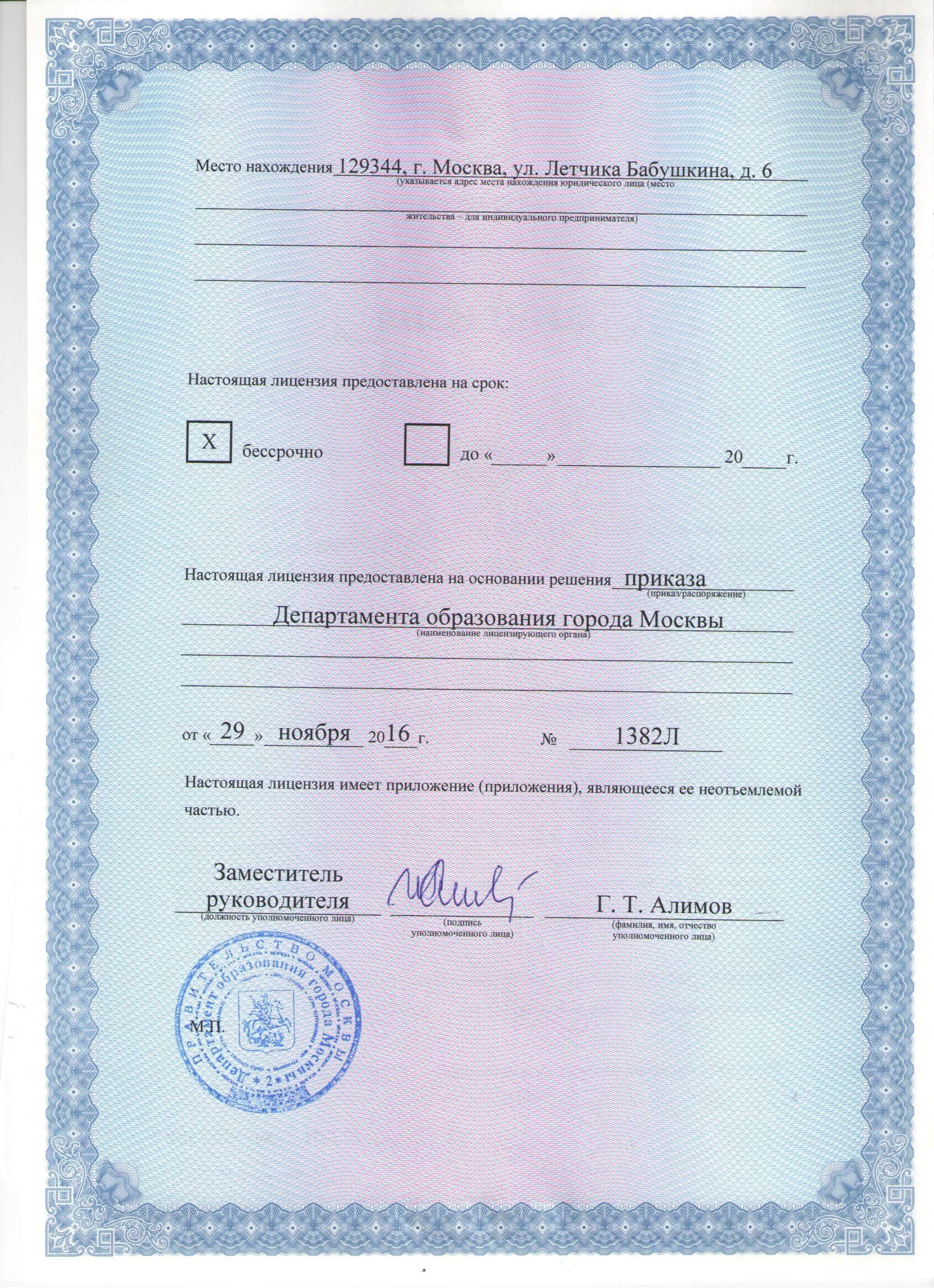 Лицензия на право осуществления образовательной деятельности стр.2
