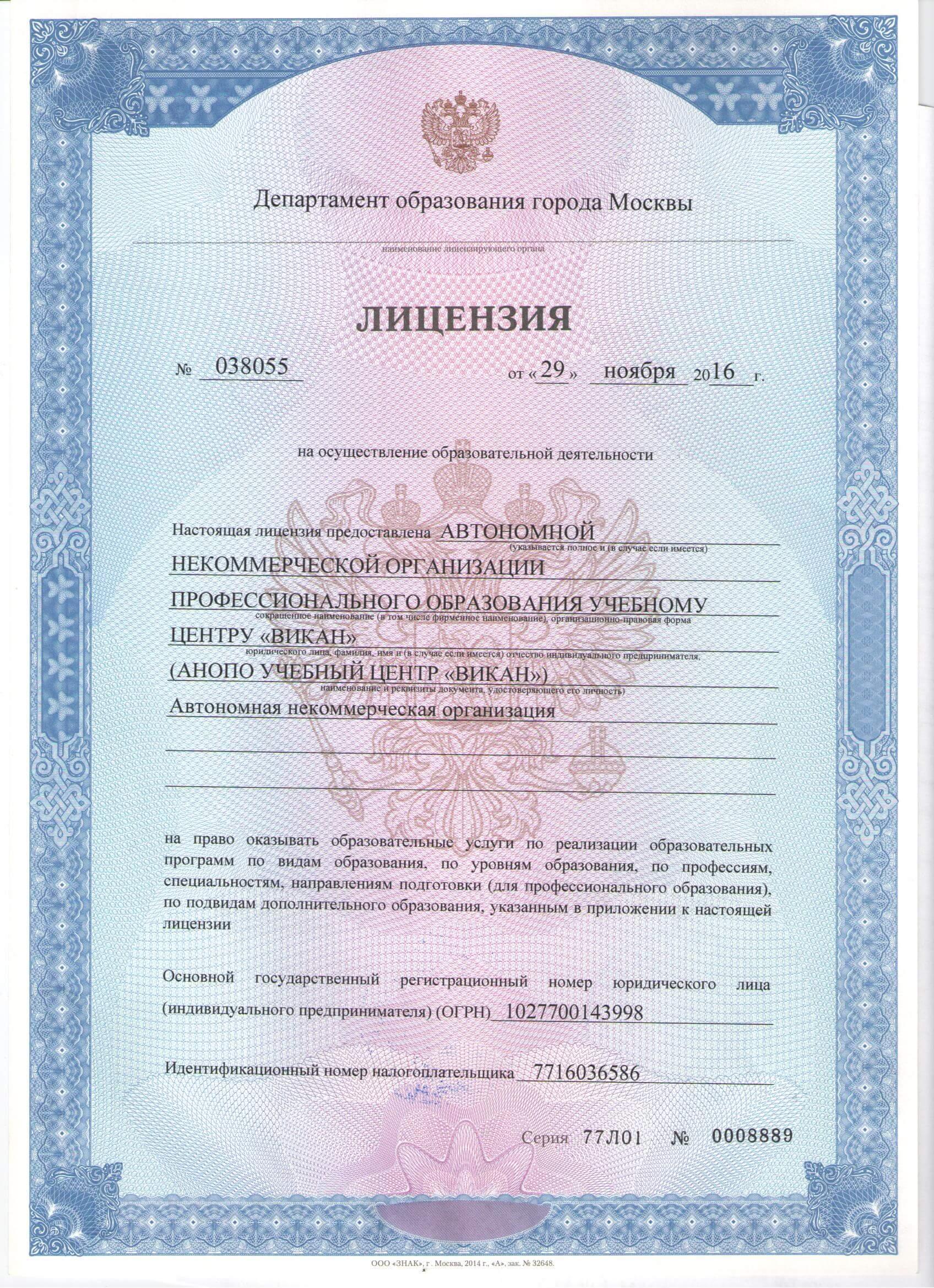 Лицензия на право осуществления образовательной деятельности стр.3