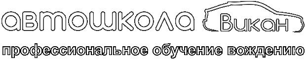 Автошкола Викан в Москве